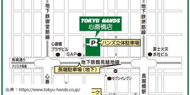 東急ハンズ 心斎橋店